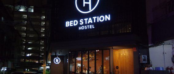 Bed Station Hostel, Bangkok (Thailand) – From $13 USD / bed.
