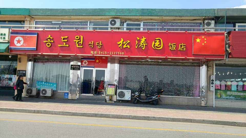 A Restaurant in on the Border Between North Korea and China (North Korean Side)